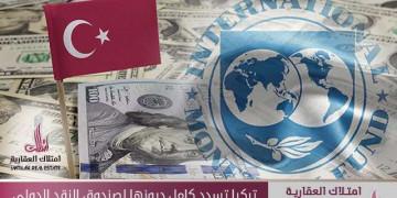 تركيا تسدد كامل ديونها لصندوق النقد الدولي