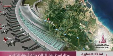 مطار إسطنبول الثالث يرفع أسعار الأراضي