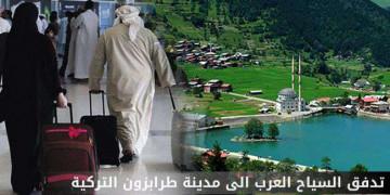 تدفق السياح العرب الى مدينة طرابزون التركية