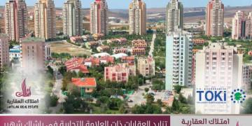 تزايد العقارات ذات العلامات التجارية في باشاك شهير في إسطنبول