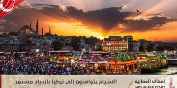 السياح يتوافدون إلى تركيا بازدياد مستمر