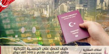 كيف تحصل على الجنسية التركية مقابل استثمار عقاري بـ 300 ألف دولار