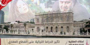 تأثير الدراما التركية على القطاع العقاري