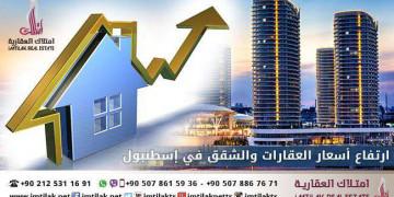 ارتفاع أسعار العقارات والشقق في إسطنبول
