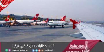 ثلاث مطارات جديدة في تركيا