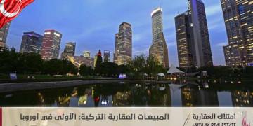المبيعات العقارية التركية: الأولى في أوروبا