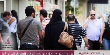 تزايد أعداد السياح العرب الوافدين إلى تركيا