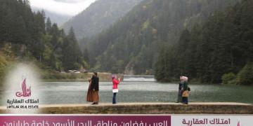 توجه العرب إلى مناطق البحر الأسود في طرابزون