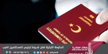 الحكومة التركية تعلن شروط تجنيس المستثمرين العرب