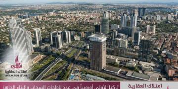 تركيا الأولى أوروبياً في عدد ناطحات السحاب والبناء الجاهز