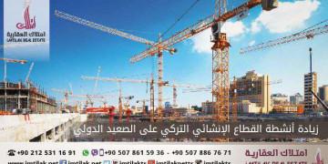 زيادة أنشطة القطاع الإنشائي التركي على الصعيد الدولي
