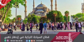 قطاع السياحة التركية في إزدهار ذهبي