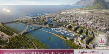 مشروع بوغجة جاي في أنطاليا الأضخم بعد قناة إسطنبول