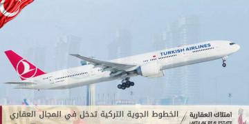 الخطوط الجوية التركية تدخل في المجال العقاري