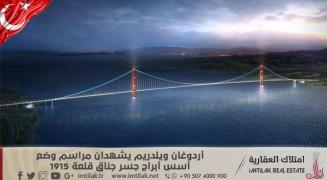 أردوغان ويلدريم يشهدان مراسم وضع أسس أبراج جسر جناق قلعة 1915