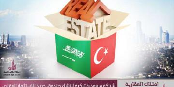 شراكة سعودية تركية لإنشاء صندوق استثمار عقاري جديد