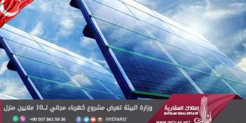وزارة البيئة تعرض مشروع كهرباء مجاني لــ10 ملايين منزل