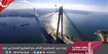 توجه جديد للمستثمرين الأجانب نحو المشاريع الضخمة في تركيا