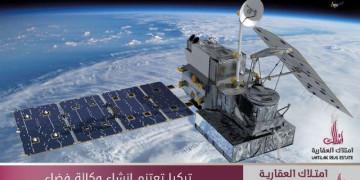 تركيا تعتزم إنشاء وكالة فضاء