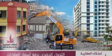 التحول الحضري يرفع أسعار العقارات في تركيا