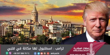 ترامب : اسطنبول لها مكانة في قلبي
