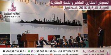 المعرض العقاري العاشر والقمة العقارية العربية -التركية 2016