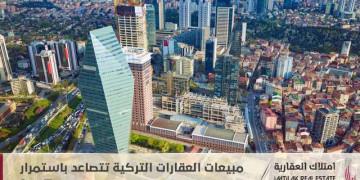 مبيعات العقارات التركية تتصاعد باستمرار