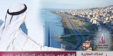 إقبال عربي ملحوظ على الاستثمارات في طرابزون