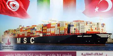 مشروع خط ملاحي يربط بين تركيا وإيطاليا وتونس