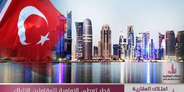 قطر تعطي الأولوية للمقاولين الأتراك
