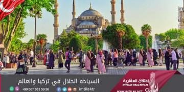 السياحة الحلال في تركيا والعالم
