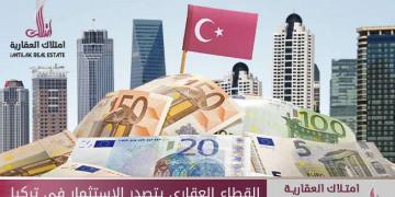القطاع العقاري يتصدر الاستثمار في تركيا