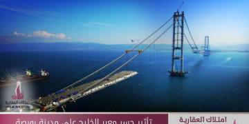 تأثير جسر معبر الخليج على مدينة بورصة