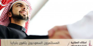 المستثمرون السعوديون يثقون بتركيا