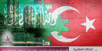القمم السعودية تطرح مشروعين عقاريين في إسطنبول بقيمة 500 مليون