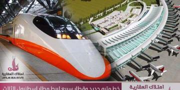 خط مترو جديد وقطار سريع لربط مطار إسطنبول الثالث