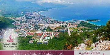 أهم المشاريع العمرانية في انطاليا