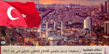 تسهيلات ودعم حكومي للقطاع العقاري التركي في عام 2017