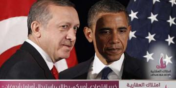 خبير اقتصادي أمريكي يطالب باستبدال أوباما بأردوغان !!