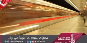 قطارات سريعة جداً قريباً في تركيا