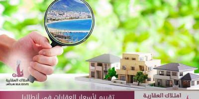 تقييم لأسعار العقارات في أنطاليا