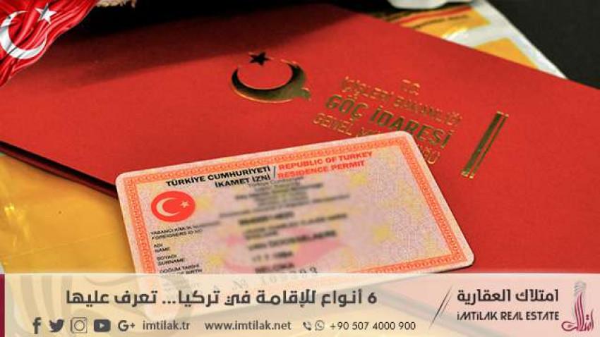 6 أنواع للإقامة في تركيا... تعرف عليها