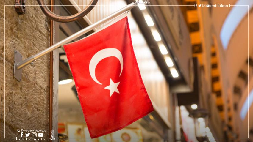 الاستثمار والجنسية التركية