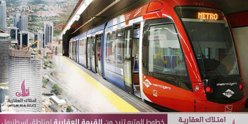 خطوط المترو تزيد من القيمة العقارية لمناطق إسطنبول