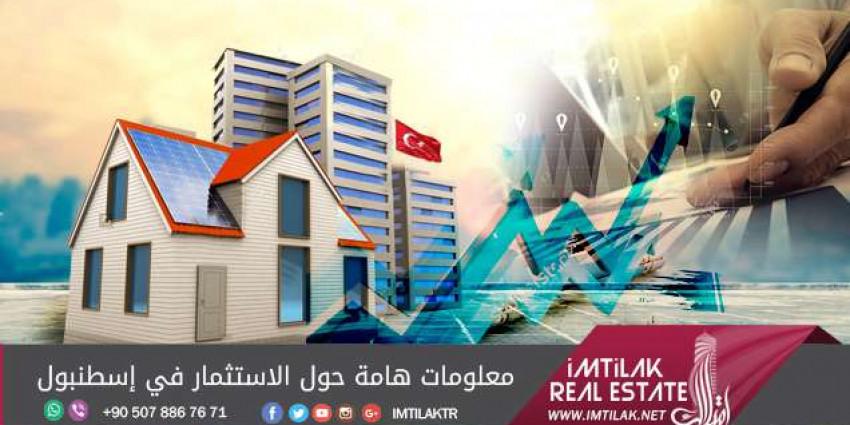 معلومات هامة حول الاستثمار في اسطنبول