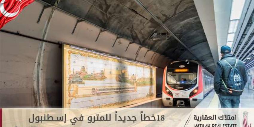 18 خطاً جديداً للمترو في إسطنبول