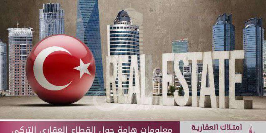 معلومات هامة حول القطاع العقاري التركي