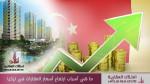 لماذا الارتفاع المستمر في أسعار العقارات في تركيا؟