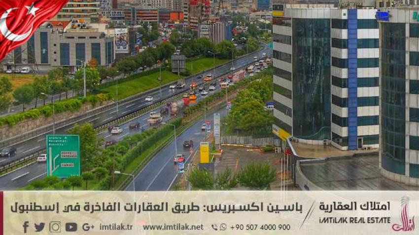 باسين اكسبريس: طريق العقارات الفاخرة في إسطنبول