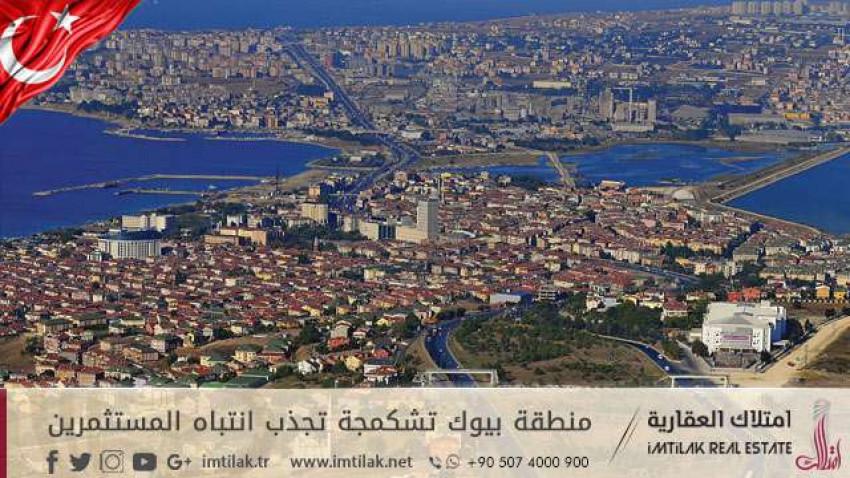 منطقة بيوك جكمجة الساحلية في إسطنبول